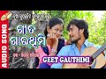 Gitgau Thimi    Jitendra Haripal    New Sambalpuri Super Hits Song