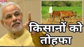 Modi सरकार ने किसानों को दिया तोहफा, 4% ब्याज पर मिलेगा Loan