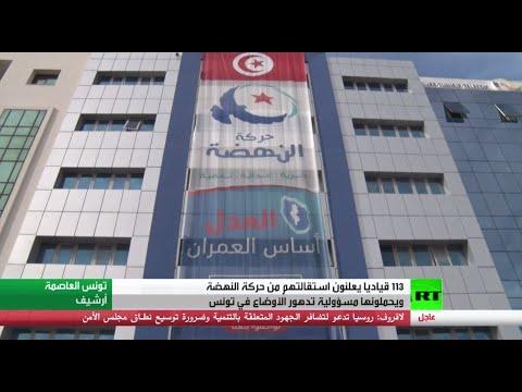 استقالة 113 قياديا من حركة النهضة التونسية