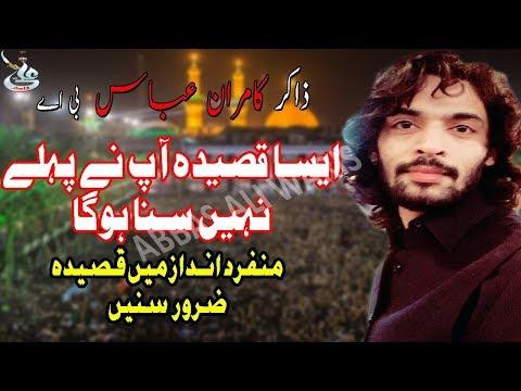 New Qasida Naam Likha Hai Fatima (SA) Zakir Kamran Abbas BA 2017