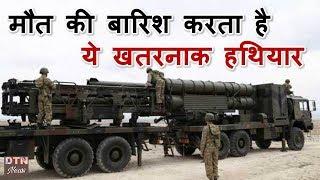 मौत की बारिश करता है Indian army का ये खतरनाक हथियार ||