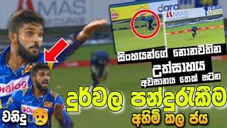 SL vs SA 2021 - SL vs SA 2021 2nd ODI Highlights - SL vs SA 2021 3rd ODI - Sri Lanka Cricket