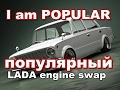 LADA - I am POPULAR (??????????) engine swaps