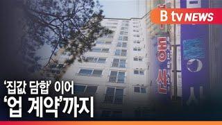 [수원]경기도, 부동산 허위 계약 무더기 적발/SK브로…