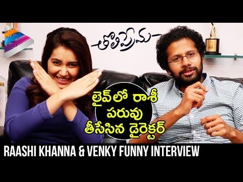 Raashi Khanna and Venky Atluri Funny Q&A Interview | Tholi Prema 2018 Movie | Varun Tej | Thaman S