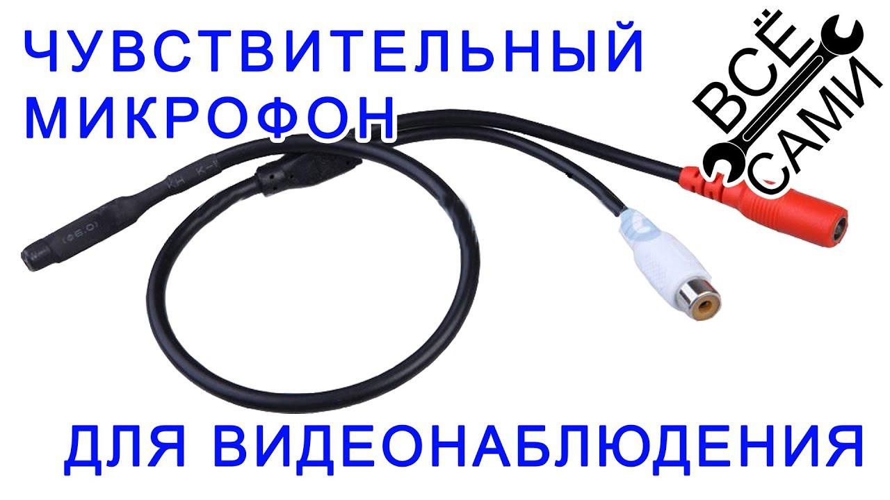 Микрофон для устройств видеонаблюдения, регистрации аудио информации