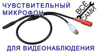 Микрофон для устройств видеонаблюдения, регистрации аудио информации(, 2015-12-27T12:47:35.000Z)
