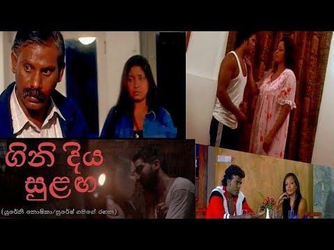 Gini Diya Sulaga (ගිනි දිය සුළඟ) Sinhala Full Movie