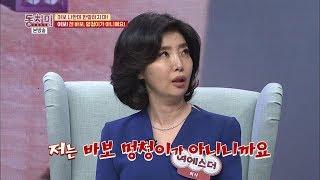 여에스더! 각방 결심하게 만든 남편 홍혜걸의 한마디는? [동치미 326회]