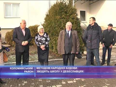 Методом народної будови зводять школу у Дебеславцях