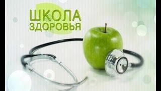 Школа здоровья. Поговорим о диабете