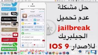 حل مشكلة عدم تحميل jailbreak الجيلبريك للاصدار IOS 9