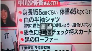 千葉県茂原事件 行方不明  中川紗弥香  画像 写真 兄 家族 岬高校
