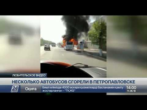Несколько автобусов сгорели
