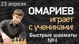 БЫСТРЫЕ ШАХМАТЫ #4 среди учеников школы шахмат ChessMaster