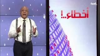 شاهد.. أخطاء عن العربية وغيرها