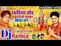 bhatija tor mai bhukhal biya ka tor mausiyo bhukhal biya ka~Dj Remix Navratri song√Bullet Raja,Lucky
