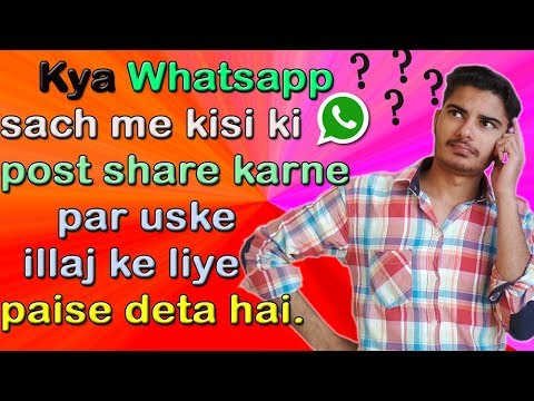 Does whatsapp and facebook pays for sharing messages |+ whats app fake chain messages exposed😂.