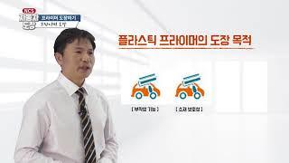 #7 [NCS직무특강] 자동차 도장 7편 프라이머 도장하기