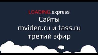👁Ускорение сайтов, прямой эфир. Разбор сайтов mvideo.ru и tass.ru.
