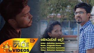 Boruwak do - Duloshan Jayasanka | [www.hirutv.lk] Thumbnail