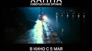 """Телеролик фильма """"Ханна. Совершенное оружие"""" (5 сек)"""