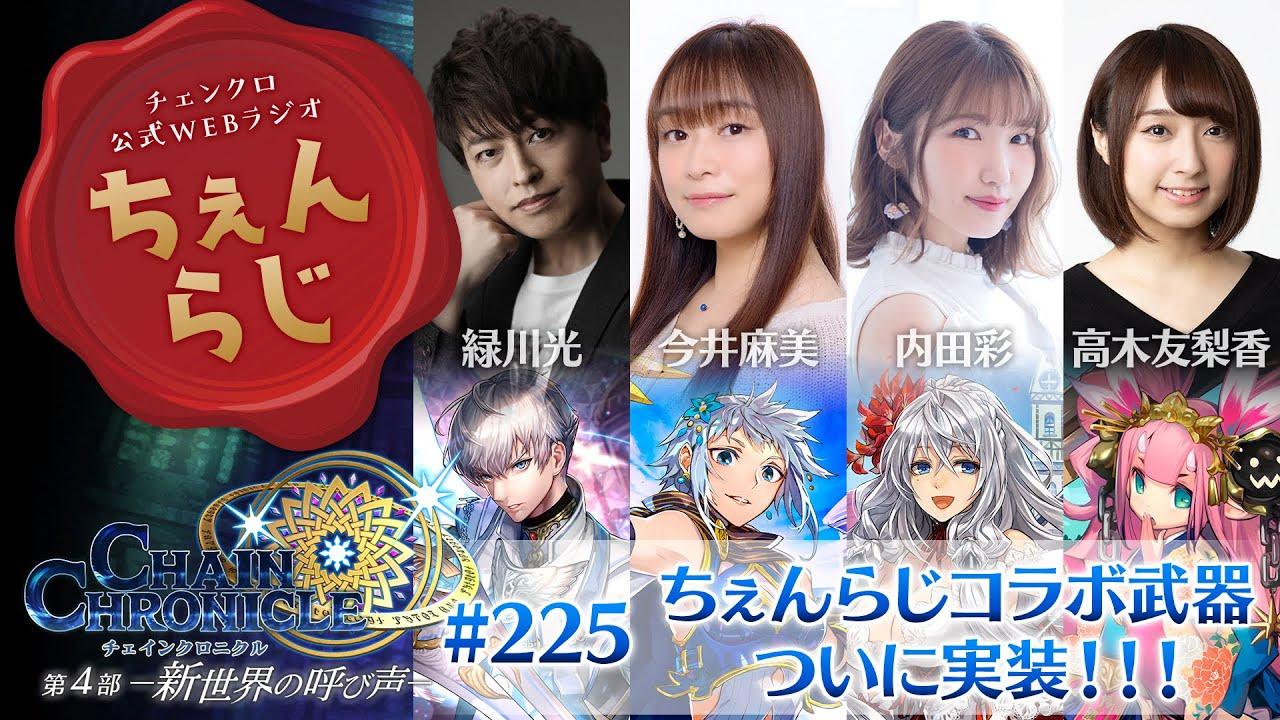 """チェインクロニクル公式WEBラジオ""""ちぇんらじ""""#225"""