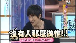 2007.11.06康熙來了完整版 我們不是F4-周渝民、朱孝天