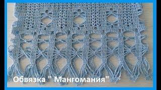 "Обвязка,кайма ""Мангомания"",вязание крючком ,crochet beautiful pattern ( В № 141)"