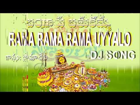 Rama Rama Uyyalo Dj Song 2016 | Bathukamma Dj Songs | Telangana Dj Songs |  Bathukamma Songs