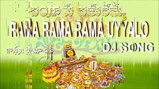 Rama Rama Uyyalo Dj Song 2016 | Bathukamma Dj Songs | Telangana Dj Songs |  Bathukamma Songs