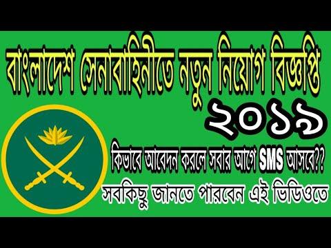 Bangladesh Army new circular 2019.How to apply bd army.