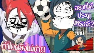 เป็นผู้รักษาประตู ก็ยิงประตูได้นะจ๊ะ ไม่ต้องใช้ท่ายากด้วย !!! | Inazuma Eleven Go Strikers 2013 #3