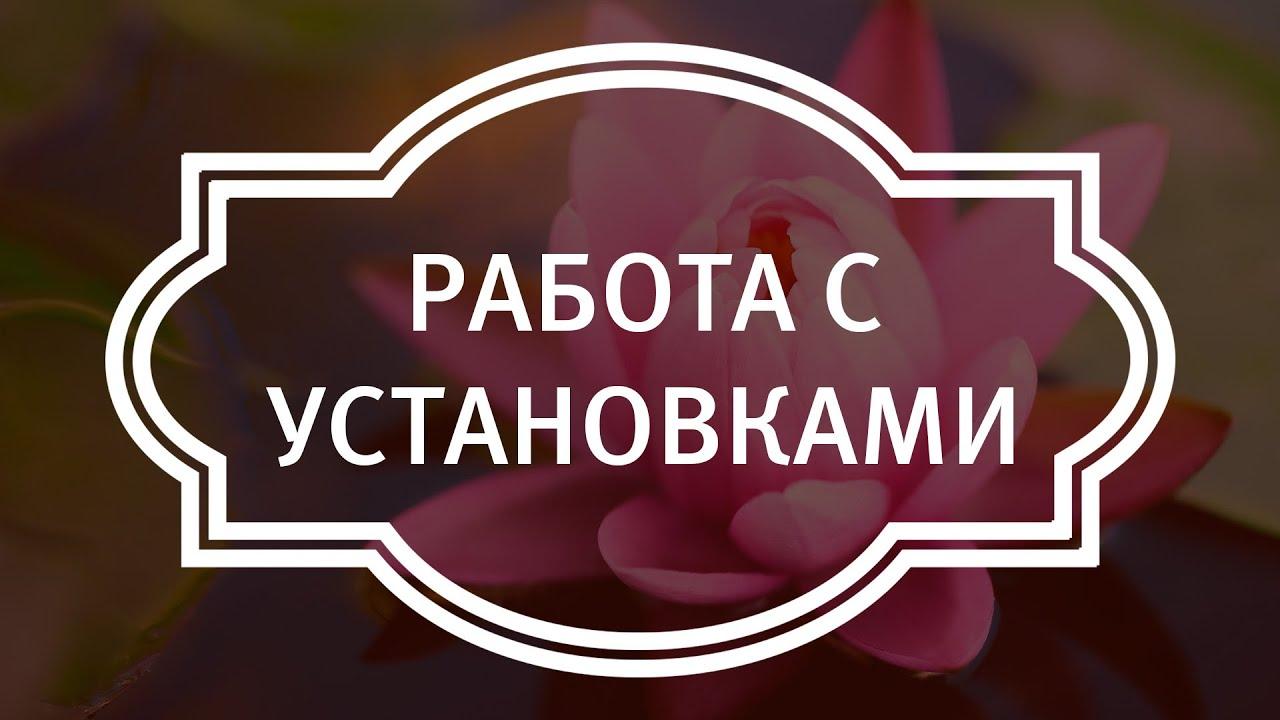 Екатерина Андреева - Работа с установками