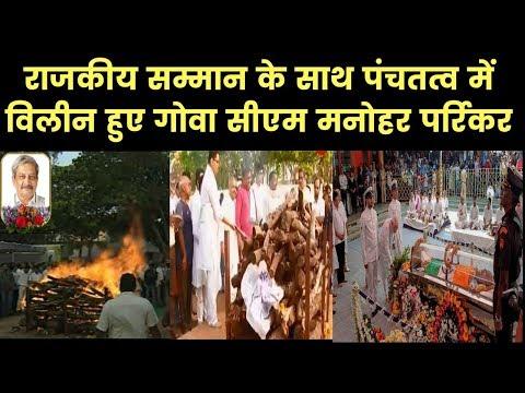 Manohar Parrikar Funeral live updates; राजकीय सम्मान के साथ पंचतत्व में विलीन हुए  मनोहर पर्रिकर