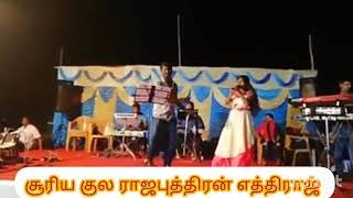 Ethiraj Vannar Song | எத்திராஜ் வண்ணார் பாடல்