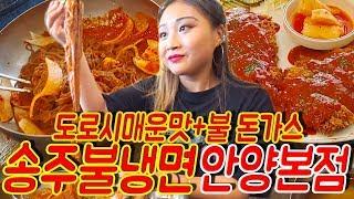 JP) 송주불냉면 도로시불맛 + 불돈가스 먹방 SUPER HOT KOREAN NOODLE with FIRE PORK CUTLET