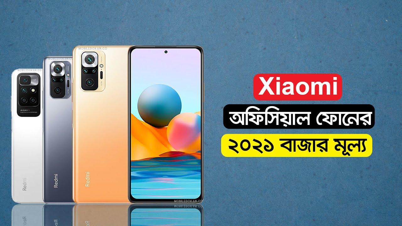 Xiaomi All Phone Price In Bangladesh 2021  