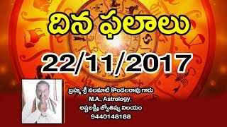 Daily Horoscope Telugu దిన ఫలాలు 22-11-2017   Oneindia Telugu