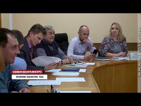 НТС Севастополь: В Севастополе стартовал 2 конкурс на лучший проект среди территориально-общественных самоуправлений