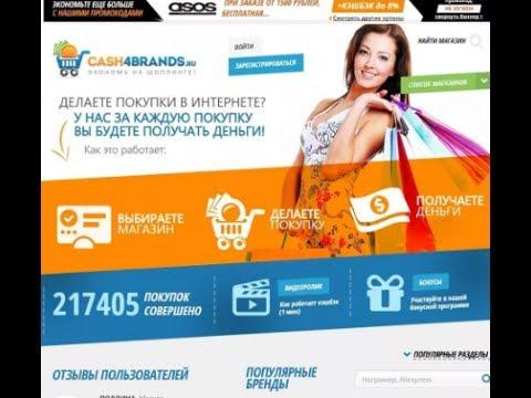Самый выгодный кэшбэк возврат денег за покупки cash4brands.ru