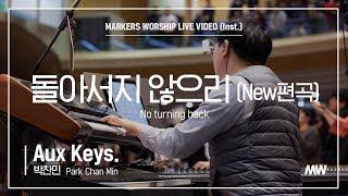 마커스워십 - 돌아서지 않으리 | New편곡 (Aux Keys. / 박찬민 연주)