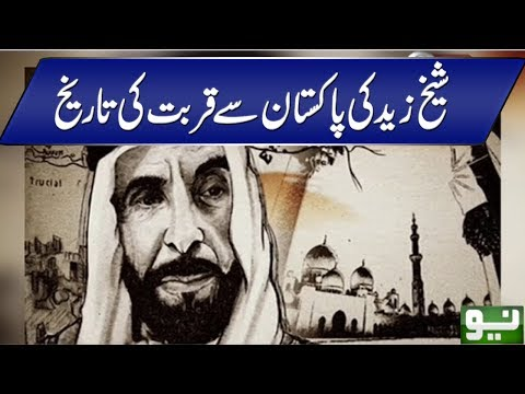 History of Sheikh zayed's relation with Pakistan   @ Q