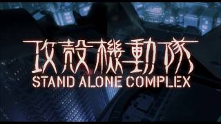 Призрак в Доспехах  Опенинг 1 Ghost in the Shell  Stand Alone Complex Koukaku Kidoutai  Opening 1