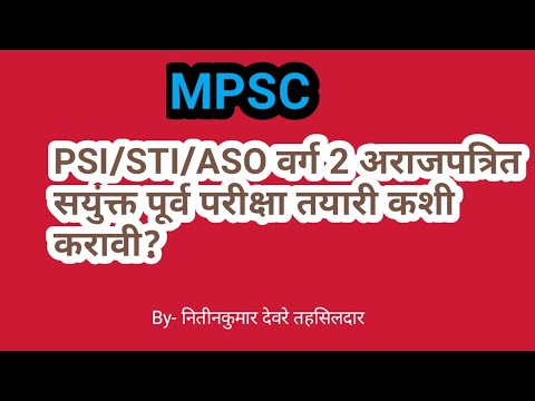 MPSC- PSI/STI/ASO पूर्वपरीक्षा तयारी