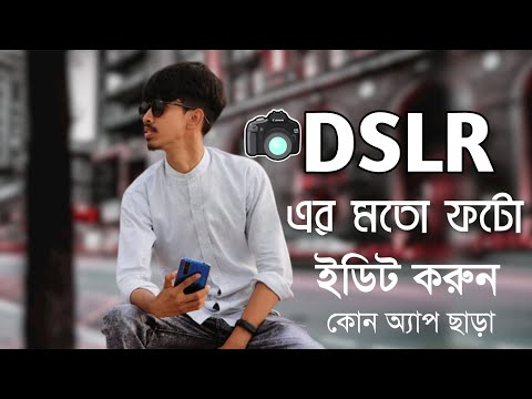Photo Edit DSLR Background