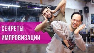 Уроки танцев׃ КАК ИМПРОВИЗИРОВАТЬ ОДНИМ ДВИЖЕНИЕМ (Looy boy & Dragon)