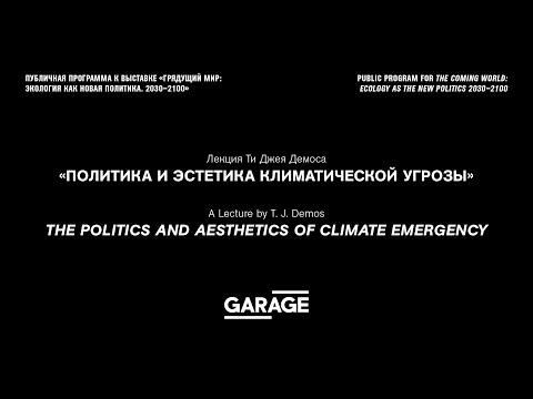 Лекция Ти Джея Демоса «Политика и эстетика климатической угрозы»