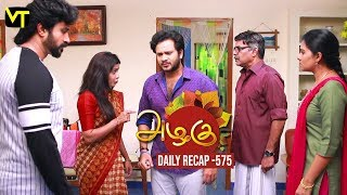 Azhagu - Tamil Serial | Daily Recap | அழகு | Episode 575 | Highlights | Sun TV Serials | Revathy