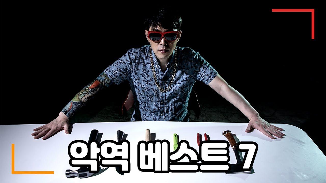이동진을 무릎꿇게 만든 한국영화 악당 TOP 7
